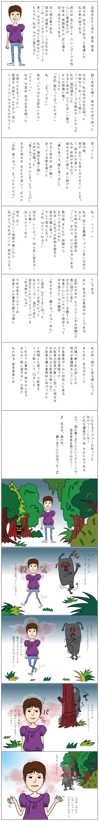 manga_yukimi