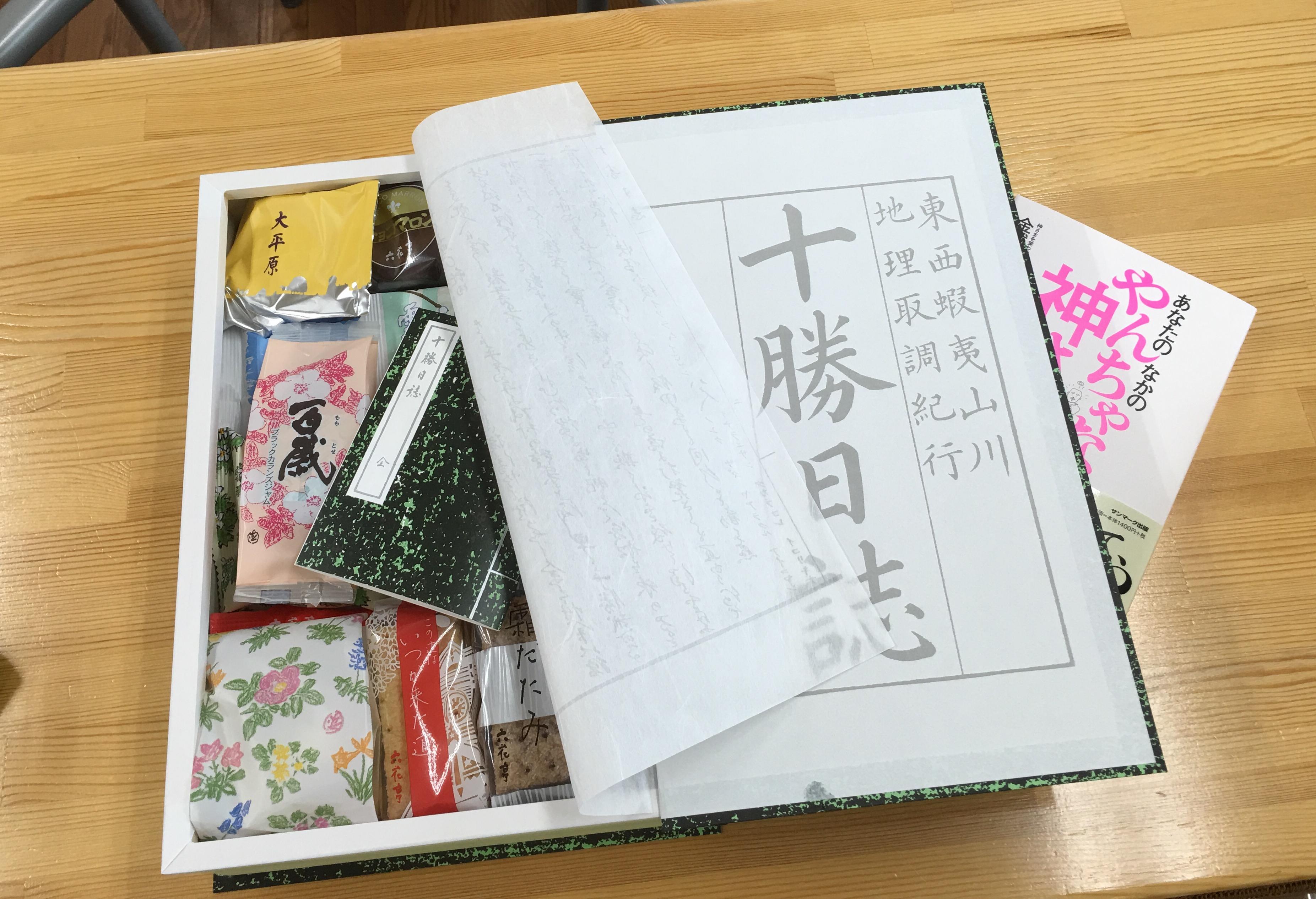 「あなたのなかのやんちゃな神さまとつきあう法」 を 読んでくださった方から お礼のメッセージと お菓子が届きました。 北海道からの想いのプレゼント この一つひとつの 想いに?応えていきますね。 感謝❤️