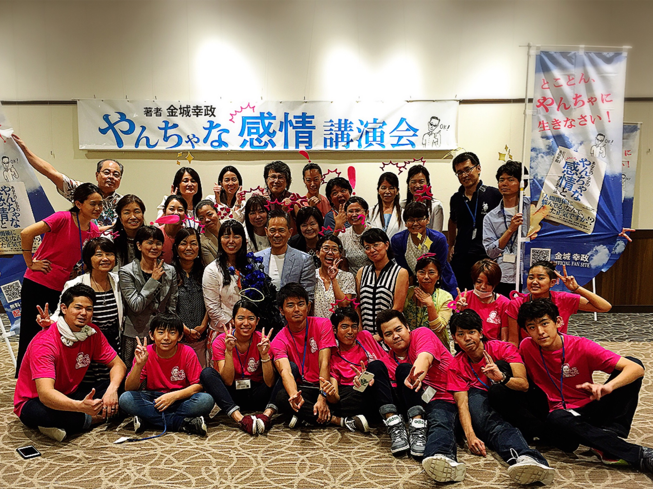 三世代❣️ やんちゃな講演会サポートスタッフ? 朝からみんなで会場づくり。 片付けまでありがとうございました。 つぎは、東京出版記念講演会❣️です。