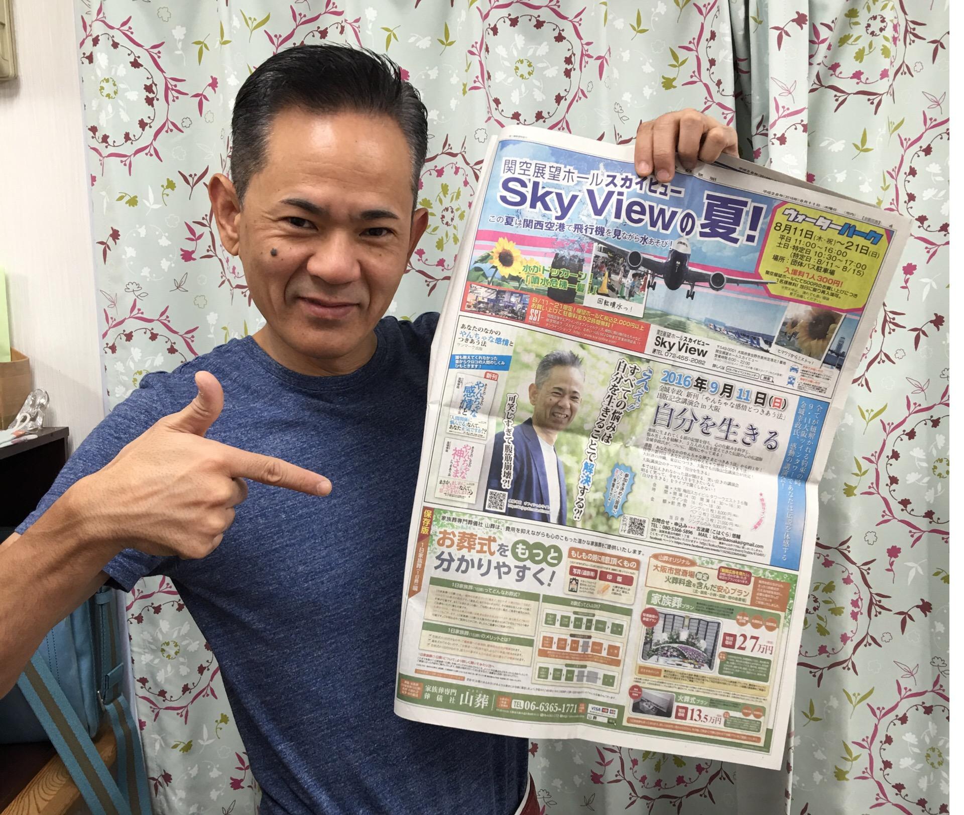 じゃじゃ〜ん❗️ 9月11日に開催される 大阪講演会? 主催者の古波蔵さんの熱〜い?想い?で産経新聞に広告が載りました❗️❗️ 古波蔵さんから送られてきた現物に、先生も おぉ〜?と感激✨ 並んでみると、さらに 大迫力❗️❗️✨ 沢山の人が思わず釘付けになるでしょうね〜