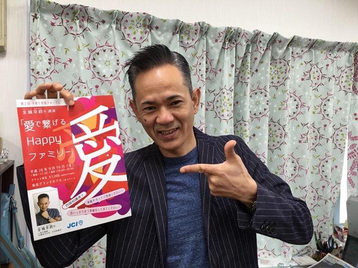 9月16日香川で開催‼️ 「愛で繋げる HAPPYファミリー?」 初の四国上陸に テンションMAX❣️の 先生〜?