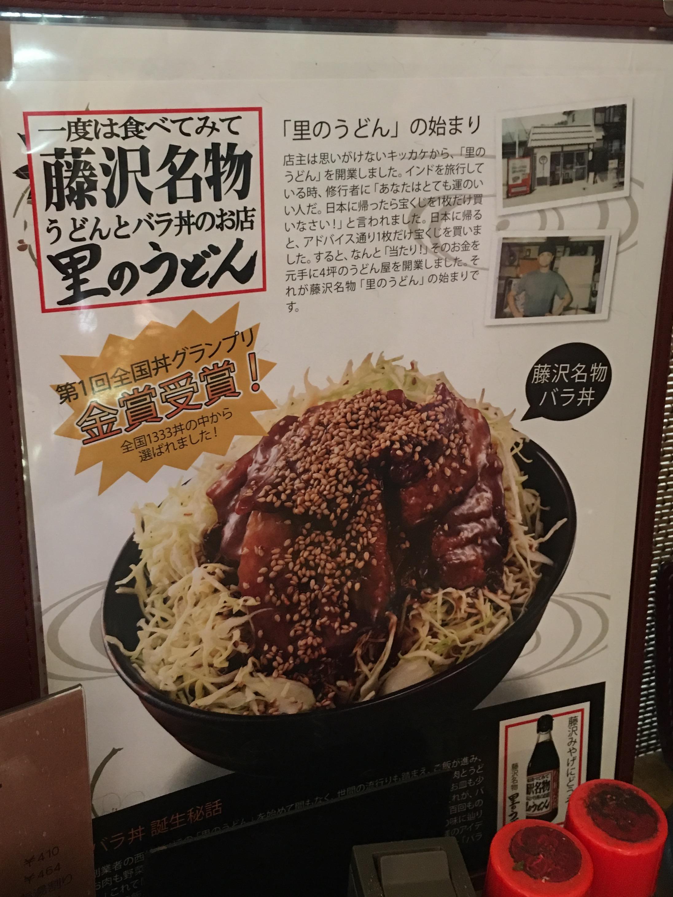セミナーウィークラストは神奈川県藤沢市 地元の食通、、、Gちゃんからオススメランチ♬