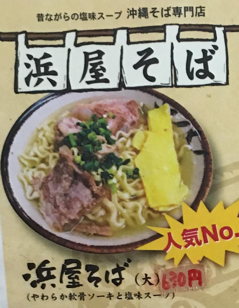 沖縄そば〜 浜屋では浜屋そばがお気に入りです。 これも先生の生理的欲求のひとつ