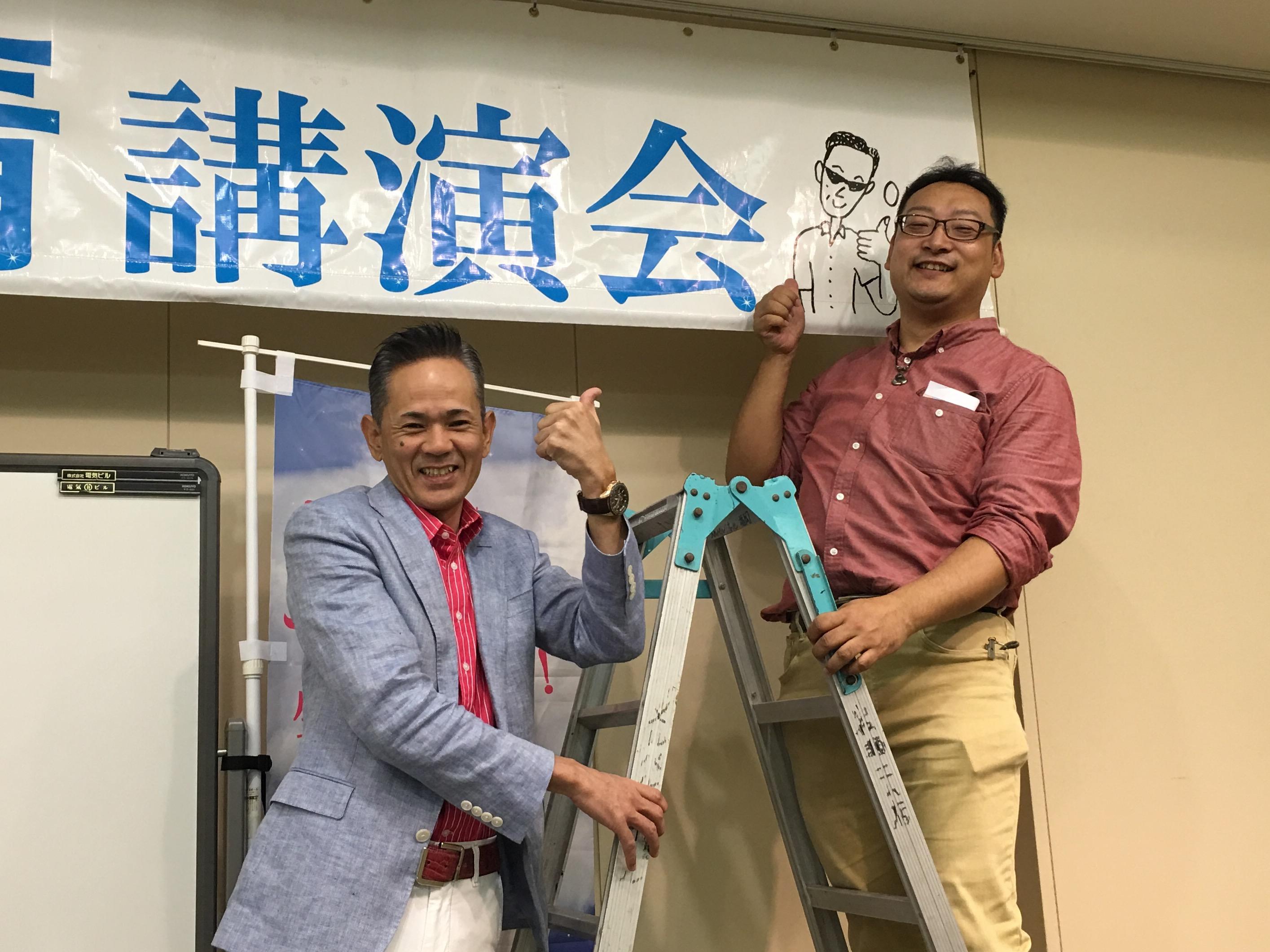 有り難いことに 講演会は、たくさんのサポートスタッフが手伝ってくれますが、 東京セミナーを受講している 武ちゃんと先生、講演会の横断幕準備しています。