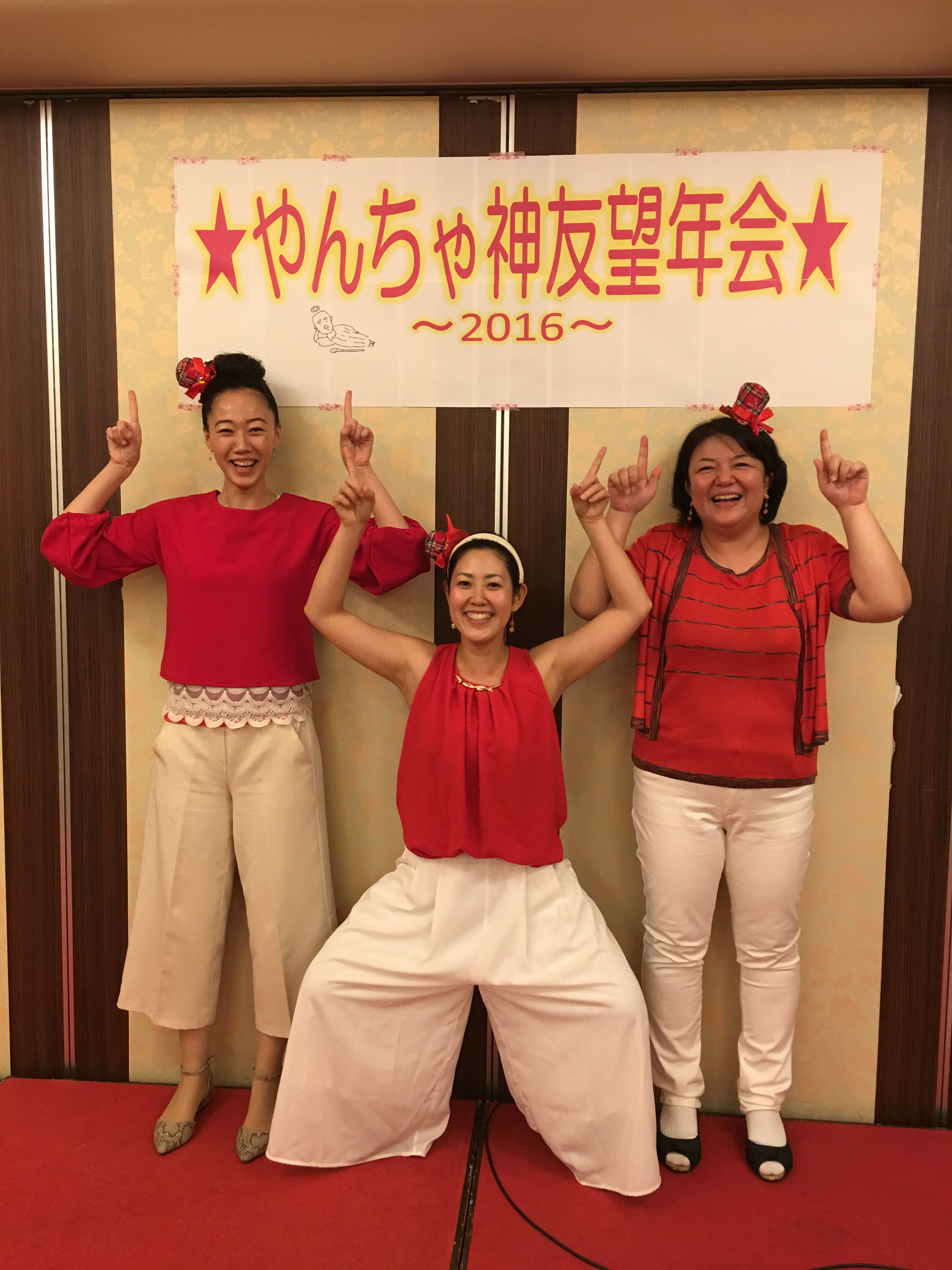 沖縄の人間学の生徒さん中心となってます。 ほぼ、10年来の生徒さん 20日前に望年会決まり 円隣スタッフはほぼ愛の?強制参加です。笑